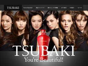 SHISEIDO/TSUBAKI 11AW