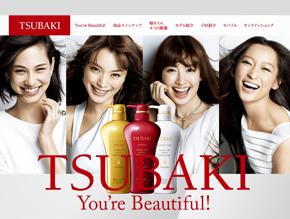 SHISEIDO/TSUBAKI 12SS